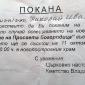Покана до жители на Владая за освещаването на храма