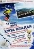 """имен празник и ски състезание """"Купа Владая"""" на 14 март 2015 година"""