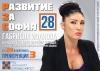 """Кметската кандидатура на Габриела Иванова от Владая я изведе в класацията """"Изборни дебили"""""""