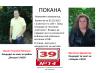 Среща с избиратели на Орлин Ваташки и Цветанка Здравкова