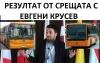 зам. кмета Крусев предлага Мерцедес или BMC