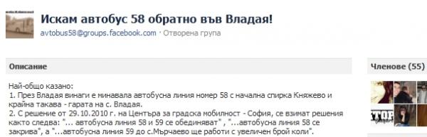 Група във Facebook за връщането на Владайския рейс