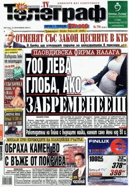 в-к Телеграф от 21 ноември 2014 г.