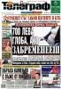 Вестник Телеграф от петък публикува репортаж за скандала с проекта за нова община