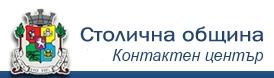 Контактният център на Столична община работи 24 часа в денонощието и 7 дни в седмицата