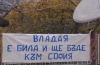 """Плакат """"Владая е била и ще бъде към София"""""""