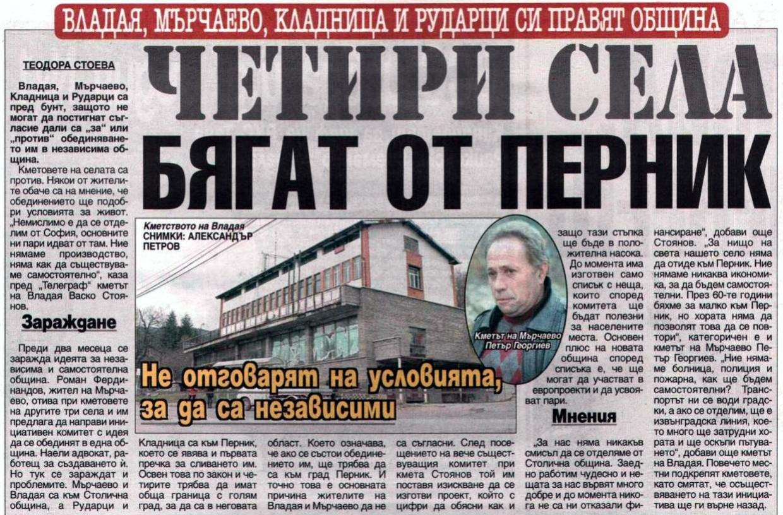 Статия във в. Телеграф за конфликта за нова община