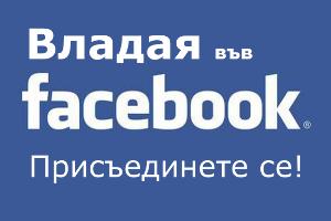 Владая във facebook